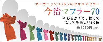 Bnr_main_imabari-m_2