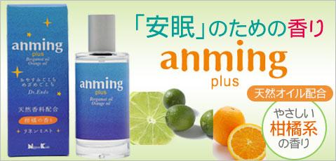 Anming