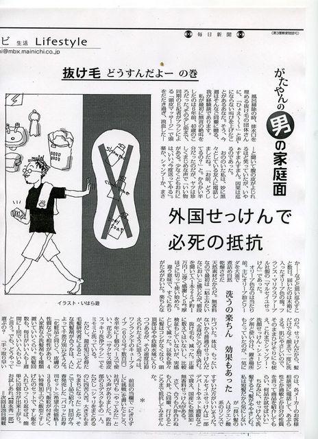 070518_newpaper_3