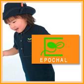 エポカル(子供用紫外線対策ウエア&帽子)